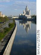 Купить «Сталинская высотка на Котельнической набережной», фото № 273676, снято 27 апреля 2008 г. (c) Сергей Байков / Фотобанк Лори