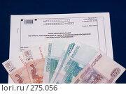 Купить «Налоговая декларация и деньги», фото № 275056, снято 6 мая 2008 г. (c) Сергей Бочаров / Фотобанк Лори