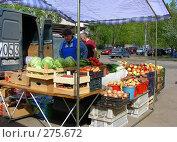 Купить «Колхозный рынок выходного дня», эксклюзивное фото № 275672, снято 1 мая 2008 г. (c) lana1501 / Фотобанк Лори