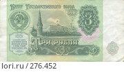 Купить «Купюра 3 рубля, СССР 1991 год. Лицевая сторона», фото № 276452, снято 14 ноября 2018 г. (c) Николай Шашурин / Фотобанк Лори