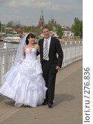 Купить «Молодожёны на набережной КУБАНИ», фото № 276836, снято 18 апреля 2008 г. (c) Федор Королевский / Фотобанк Лори