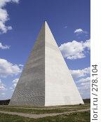 Купить «Пирамида Александра Голода на Новорижском шоссе», фото № 278104, снято 26 апреля 2008 г. (c) Андрей Ерофеев / Фотобанк Лори