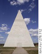 Купить «Пирамида Александра Голода на Новорижском шоссе», фото № 278112, снято 26 апреля 2008 г. (c) Андрей Ерофеев / Фотобанк Лори
