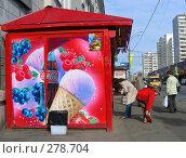 """Купить «Киоск """"Мороженое"""". Первомайская улица. Москва», эксклюзивное фото № 278704, снято 6 мая 2008 г. (c) lana1501 / Фотобанк Лори"""