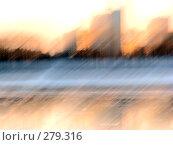Купить «Вид города на другом берегу - абстракция», фото № 279316, снято 7 ноября 2007 г. (c) kate / Фотобанк Лори