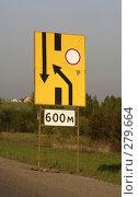 Купить «Направление объезда», фото № 279664, снято 10 мая 2008 г. (c) Андрей Ерофеев / Фотобанк Лори