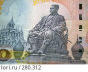 Купить «Фрагмент купюры королевства Тайланд», фото № 280312, снято 14 апреля 2008 г. (c) Примак Полина / Фотобанк Лори