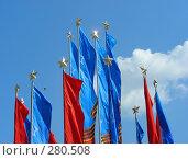Купить «Украшение города к празднику. Флаги.», эксклюзивное фото № 280508, снято 5 мая 2008 г. (c) lana1501 / Фотобанк Лори