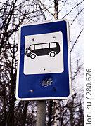 """Купить «Знак """"Автобусная остановка"""" со следами от пуль», фото № 280676, снято 1 марта 2008 г. (c) Sergey Toronto / Фотобанк Лори"""