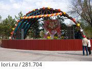 Купить «Концерт на 9 мая. Караганда», фото № 281704, снято 9 мая 2008 г. (c) Михаил Николаев / Фотобанк Лори