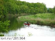 Купить «Путешествие в лодке по реке», фото № 281964, снято 3 мая 2008 г. (c) Сергей Литвиненко / Фотобанк Лори