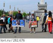 Люди гуляют на ВВЦ. Реклама павильонов. (2008 год). Редакционное фото, фотограф lana1501 / Фотобанк Лори