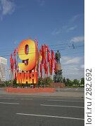Купить «Праздники, 9 мая», эксклюзивное фото № 282692, снято 10 мая 2008 г. (c) Владимир Катасонов / Фотобанк Лори