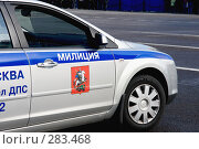 Купить «Машина ДПС», фото № 283468, снято 9 мая 2008 г. (c) Журавлев Андрей / Фотобанк Лори