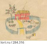 Купить «Рисунок семилетней девочки», эксклюзивная иллюстрация № 284316 (c) Татьяна Юни / Фотобанк Лори