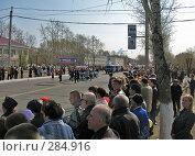 Купить «Банкиры на демонстрации город Краснокаменск 9 мая 2008г», фото № 284916, снято 9 мая 2008 г. (c) Геннадий Соловьев / Фотобанк Лори
