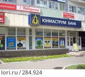 Купить «Юниаструм банк», фото № 284924, снято 13 мая 2008 г. (c) Ольга Смоленкова / Фотобанк Лори