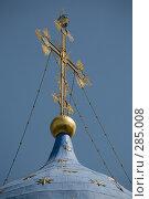 Купить «Крест на куполе Успенского Собора Рязанского Кремля», фото № 285008, снято 13 мая 2008 г. (c) Марина Милютина / Фотобанк Лори