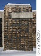 Купить «Мемориал Славы на площади Победы. Барнаул, Россия», фото № 285280, снято 16 февраля 2006 г. (c) Алексей Зарубин / Фотобанк Лори