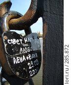 Замок молодоженов на мосту. Стоковое фото, фотограф Сакмаров Илья / Фотобанк Лори