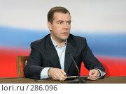 Купить «Дмитрий Медведев», фото № 286096, снято 3 марта 2008 г. (c) Владимир Катасонов / Фотобанк Лори