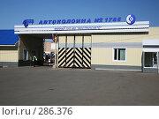 Купить «Автоколонна 1786», эксклюзивное фото № 286376, снято 8 мая 2008 г. (c) Игорь Веснинов / Фотобанк Лори