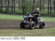 Купить «Квадроцикл», фото № 288708, снято 19 апреля 2008 г. (c) Боев Дмитрий / Фотобанк Лори