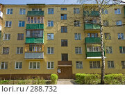 Купить «Вид на панельную пятиэтажку (хрущевку)», фото № 288732, снято 23 апреля 2008 г. (c) Эдуард Межерицкий / Фотобанк Лори