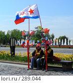 Купить «Москва. Девушки продают флажки на Поклонной горе», эксклюзивное фото № 289044, снято 8 мая 2008 г. (c) lana1501 / Фотобанк Лори