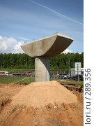 Купить «Опора эстакады», эксклюзивное фото № 289356, снято 13 мая 2008 г. (c) Игорь Веснинов / Фотобанк Лори
