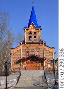 Купить «Евангелическо-Лютеранская Церковь Святой Марии. Томск.», фото № 290336, снято 20 апреля 2008 г. (c) Андрей Николаев / Фотобанк Лори