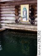 Купить «Купальня на святых источниках и икона Сергия Радонежского», фото № 292352, снято 1 марта 2008 г. (c) Sergey Toronto / Фотобанк Лори