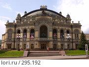 Купить «Киев. Здание оперного театра», фото № 295192, снято 3 мая 2008 г. (c) Julia Nelson / Фотобанк Лори