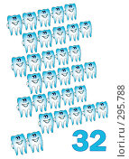 32 здоровых и белоснежных зуба - норма, иллюстрация № 295788 (c) Анна Боровикова / Фотобанк Лори