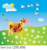 Купить «Осенняя корова1», иллюстрация № 295896 (c) Олеся Сарычева / Фотобанк Лори