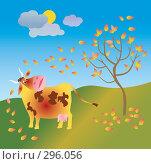 Купить «Осенняя корова2 Листопад», иллюстрация № 296056 (c) Олеся Сарычева / Фотобанк Лори