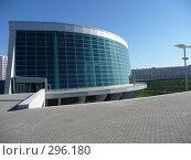 Купить «Конгресс-холл в Уфе», фото № 296180, снято 3 октября 2007 г. (c) Газизов Роман / Фотобанк Лори