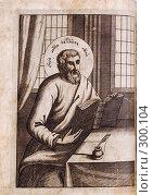 Купить «Апостол Лука. Гравюра из старинной печатной книги.», фото № 300104, снято 17 апреля 2008 г. (c) Harry / Фотобанк Лори