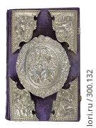Купить «Декоративное оформление старой печатной Библии. Чеканка», фото № 300132, снято 23 апреля 2008 г. (c) Harry / Фотобанк Лори