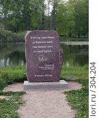 Купить «Памятный камень в честь основания крепости Корела Рюриком», эксклюзивное фото № 304204, снято 11 июня 2006 г. (c) Тарановский Д. / Фотобанк Лори