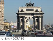 Купить «Москва: Триумфальная арка», фото № 305196, снято 26 сентября 2007 г. (c) Елена Александрова / Фотобанк Лори