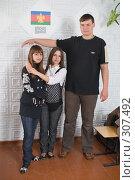 Купить «Одноклассники. Девятый класс 2008», фото № 307492, снято 6 мая 2008 г. (c) Федор Королевский / Фотобанк Лори