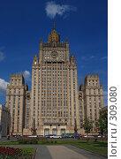 Купить «Высотка на Смоленской-Сенной», фото № 309080, снято 18 мая 2008 г. (c) Alexei Tavix / Фотобанк Лори