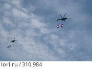 Купить «Ми-8 с флагами Вооружённых сил РФ, ВВС РФ на подвесе, на параде 9 мая 2008 года. Красная Площадь, Москва, Россия.», фото № 310984, снято 9 мая 2008 г. (c) Алексей Зарубин / Фотобанк Лори