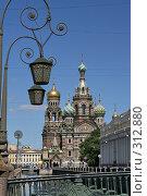 Купить «Санкт-Петербург. Собор Спаса на Крови.», фото № 312880, снято 4 июня 2008 г. (c) Александр Секретарев / Фотобанк Лори