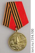 Купить «Памятная медаль 1945-1995 г.г.», эксклюзивное фото № 314100, снято 2 июня 2008 г. (c) Дмитрий Неумоин / Фотобанк Лори