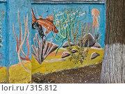 Купить «Бетонный забор, расписанный под подводный пейзаж», фото № 315812, снято 7 июня 2008 г. (c) Эдуард Межерицкий / Фотобанк Лори