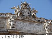 Купить «Фонтан Треви в Риме», фото № 316880, снято 27 августа 2007 г. (c) Илья Лиманов / Фотобанк Лори