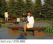 Купить «Люди  отдыхают в парке Победы», эксклюзивное фото № 318480, снято 27 апреля 2008 г. (c) lana1501 / Фотобанк Лори