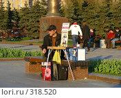 Купить «Фотограф предлагает сфотографироваться», эксклюзивное фото № 318520, снято 27 апреля 2008 г. (c) lana1501 / Фотобанк Лори
